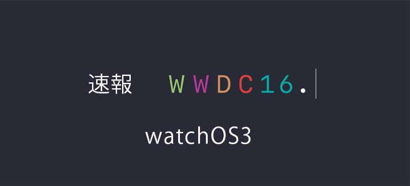 2016wwdcwatchos3