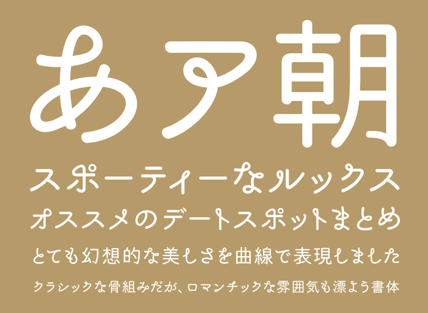 asago-font01