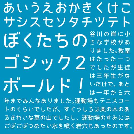 boku2b_font01