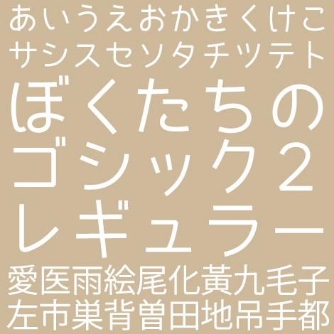 boku2r_font01
