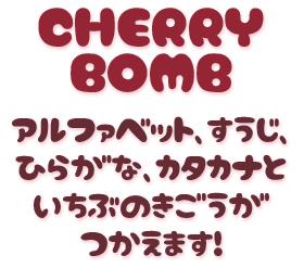 cherrybomb01