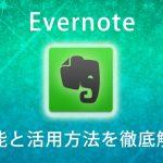 Evernoteの豊富な機能と活用方法を徹底解説!お得情報もあり!