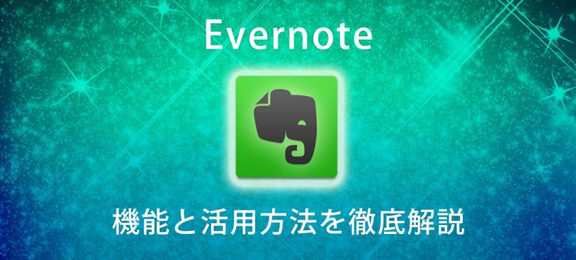 Evernote特集