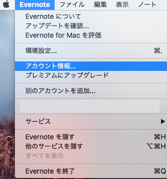 evernote07_1