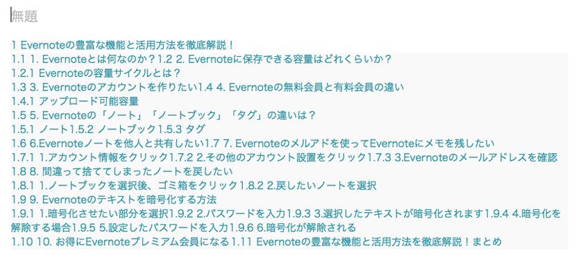 evernote270605