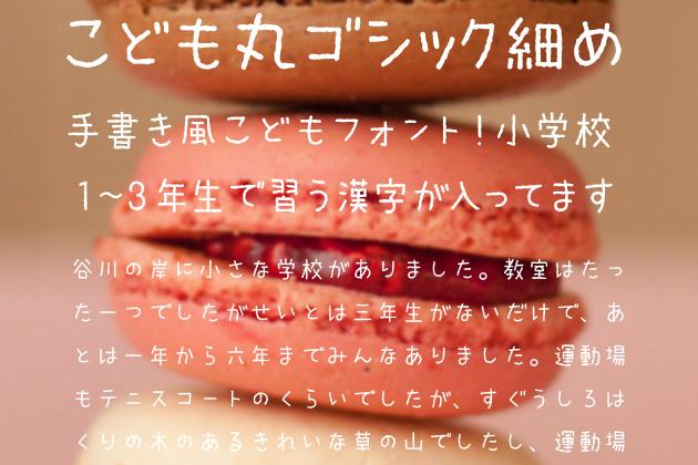 image_kodomo_thin01