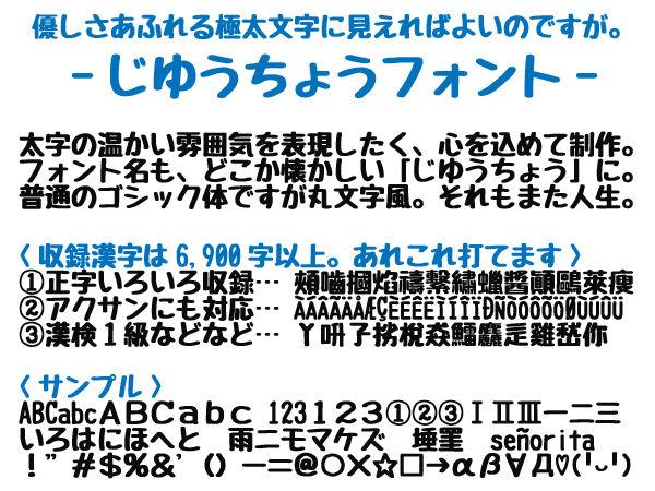 jiyucho_font01