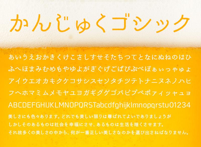 kanjyuku-gothic-freefont01