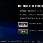 KOMPLETE 10が期間限定価格!プロも使う音楽制作必須の音源を手に入れる!