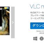 Macで動画再生するなら無料のVLC media playerがオススメ!