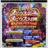 メビウスファイナルファンタジーが1周年メビウスデー&メビウス大召喚開催!