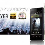 iPhone用ハイレゾプレイヤー「NePLAYER」がランキング第1位に!