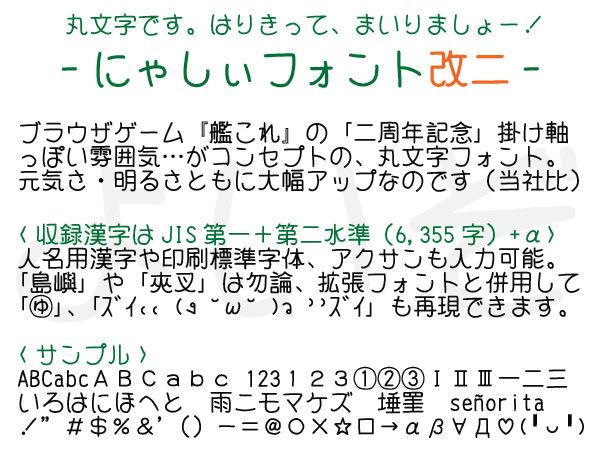 nyashi_font01