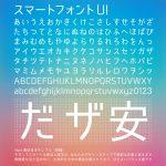 商用でも使える無料の日本語おすすめフォント20選!