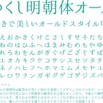 【商用可】あれば便利な日本語フリーフォント10選