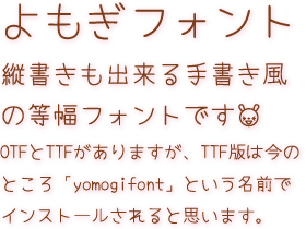 yomogifont01