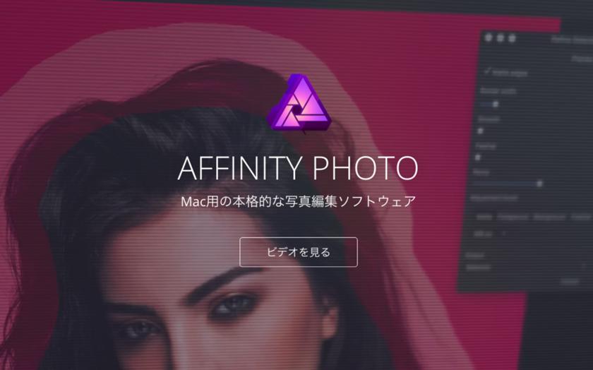 affinity_photo01