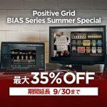 人気アンプシミュレーター「Positive Grid BIAS Series」が期間延長で最大35%OFF