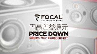 人気モニターFOCALが最大¥80,000の期間限定プライスダウン!
