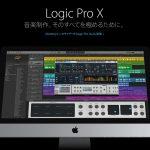 プロクリエイターも使う音楽制作アプリ「Logic Pro X」