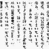 無料で商用でも使える日本語デザインフォント10選!