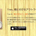考えを整理するときに便利な横ツリー表示ができるアプリ「Tree 2」