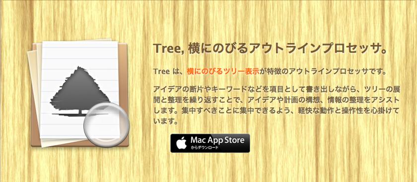 tree201