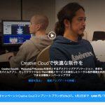 adobe「Creative Cloud」が期間限定で20%安くなる!月々3,980 円に。