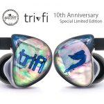 JH Audioの新製品「TriFi(トリファイ)」が日本限定1000台で間も無く発売開始!
