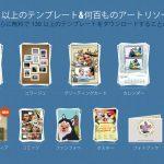 簡単にコラージュや挨拶状を作れる画像編集アプリ「Picture Collage Maker 3」