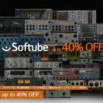 Softubeプラグインの販売開始に合わせて期間限定「全プラグイン最大40%OFF!」