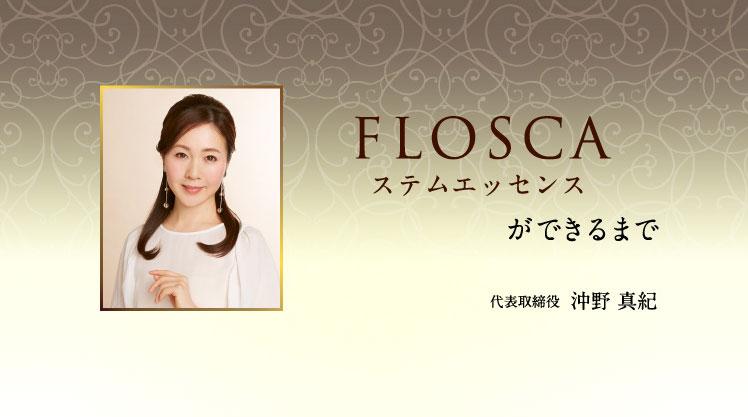 flosca代表