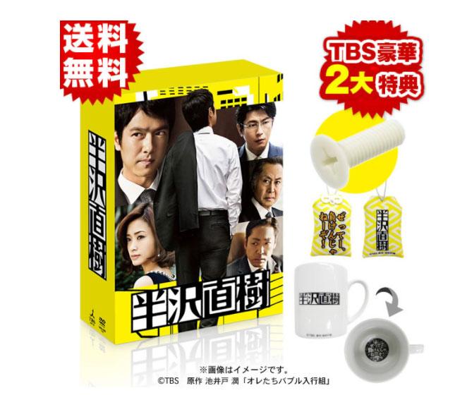 半沢直樹DVD
