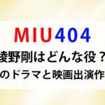 MIU404綾野剛