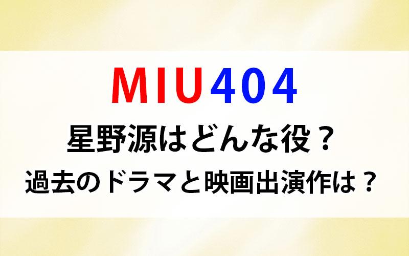 MIU404星野源