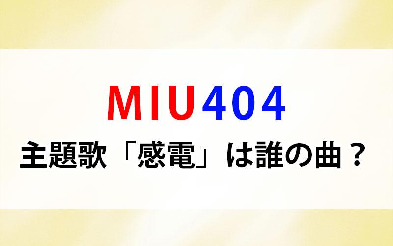 MIU404主題歌