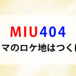 MIU404ロケ地