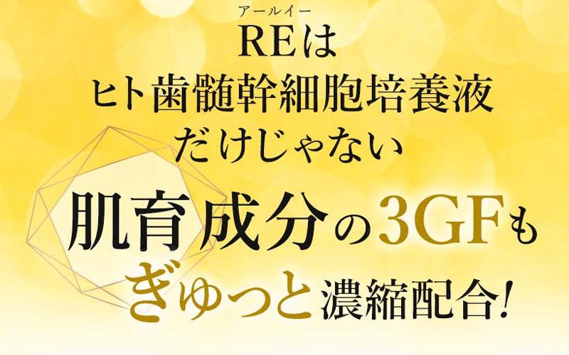 REプラセンタ美容液3GF