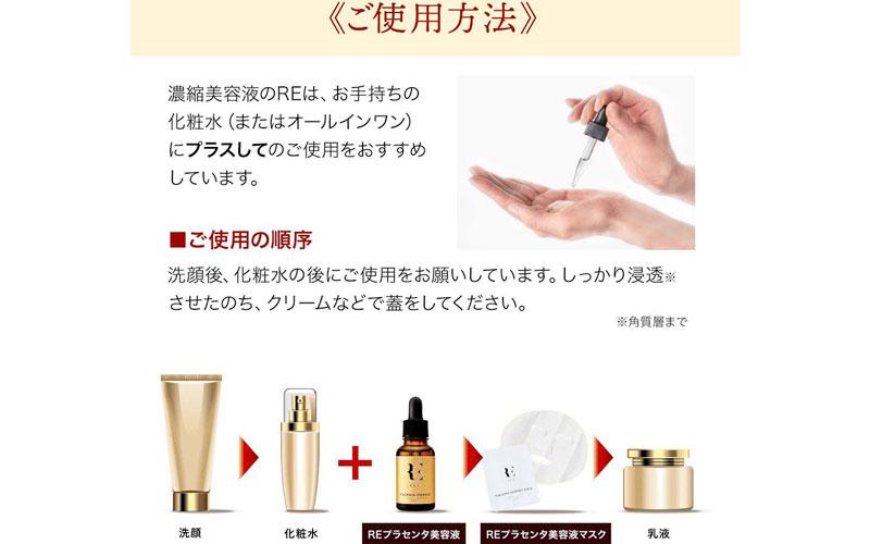 REプラセンタ美容液使い方
