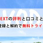 U-NEXT評判