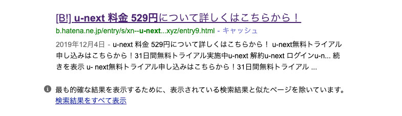 U-NEXT529円