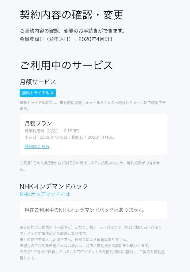 U-NEXT529円正体