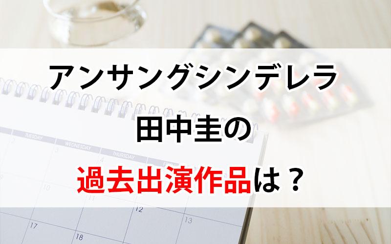 アンサングシンデレラ田中圭