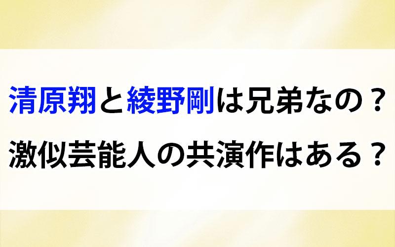 清原翔と綾野剛は兄弟なの?