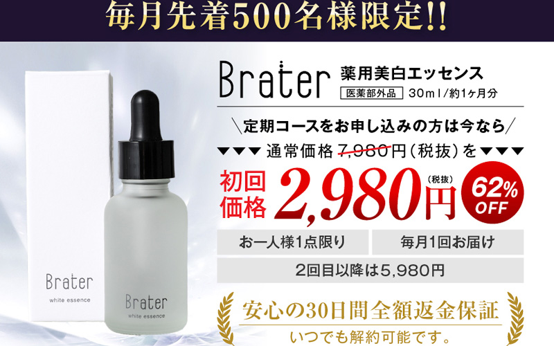 Brater価格