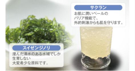 白萄しずくナノ保湿美容水 サクラン