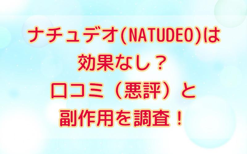 ナチュデオ(NATUDEO)