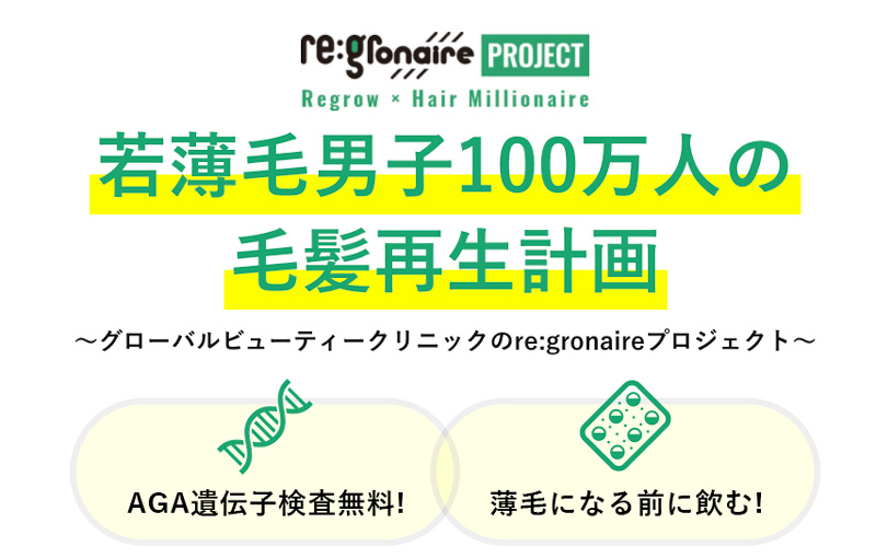 グローバルビューティークリニックの100万人毛髪再生計画