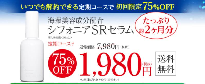 シフォニアSRセラム公式価格