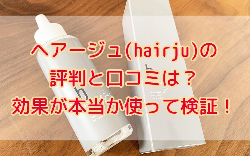 ヘアージュ(hairju)の評判と口コミは?効果が本当か使って検証!